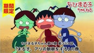 ちびまる子ちゃん アニメ第二期 333話『まる子、アリの観察をする』の巻 ちびまる子ちゃん 検索動画 4