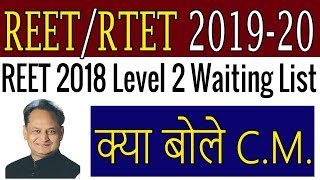 REET / RTET 2019 Kab Hoga | REET 2019-20 Latest News | Reet 2018 Level 2 Waiting List | Reet 2020 |