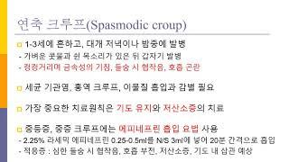 홍창의 12판 북리뷰  ;부비동염~세균기관염