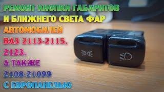 Ремонт кнопки габаритов и ближнего света фар ВАЗ 2114, 2115, 21099 с европанелью