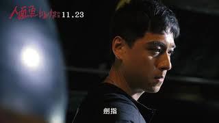 《人面魚 紅衣小女孩外傳》幕後花絮:黑虎將軍篇 (11.23 魚肉好吃嗎)