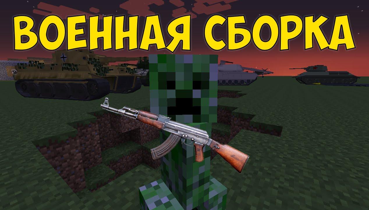 Скачать Военная сборка minecraft 1.7.10