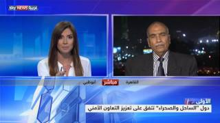 دول تجمع الساحل والصحراء تتفق على تعزيز التعاون في مكافحة الإرهاب