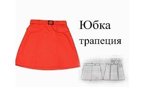 Чертеж юбки трапеция и обзор пошива. Урок №22
