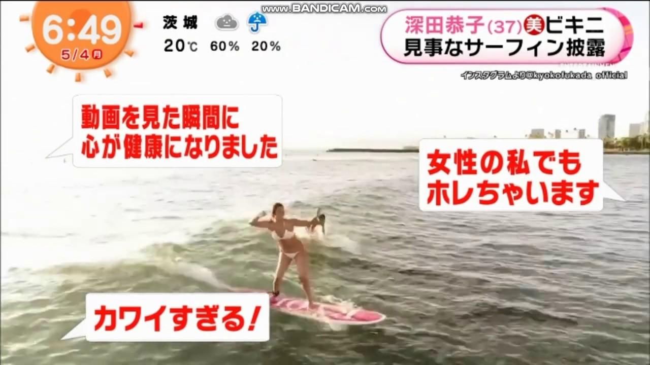 サーフィン 深田 恭子