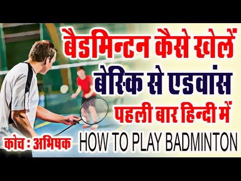 how to learn badminton rules