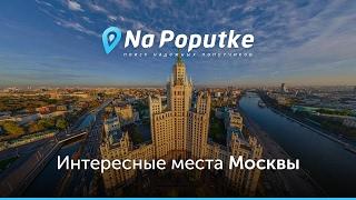 Смотреть видео Достопримечательности Москвы. Попутчики из Киева в Москву. онлайн