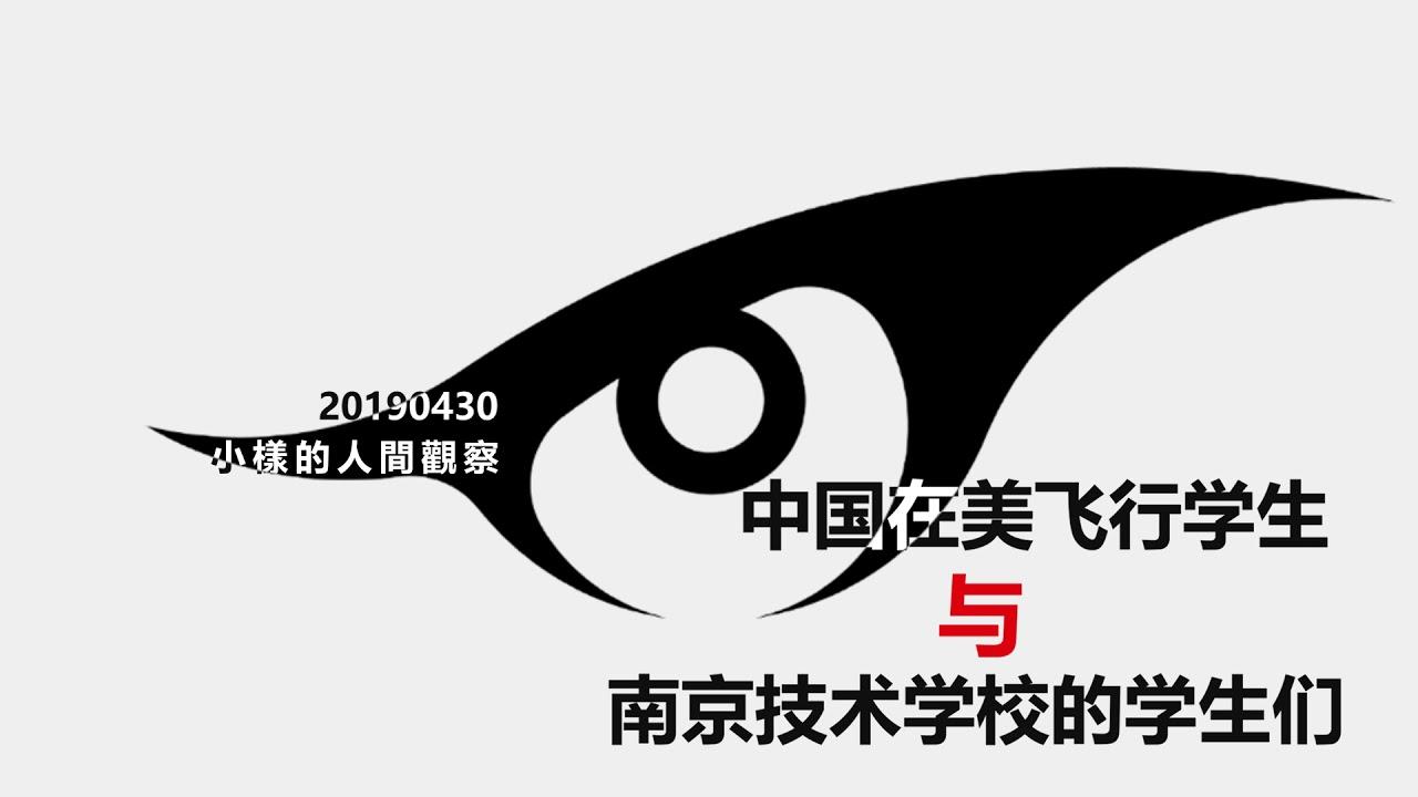 小樣的人間觀察   中國在美飛行學生與南京技術學校的學生們   20190424 - YouTube