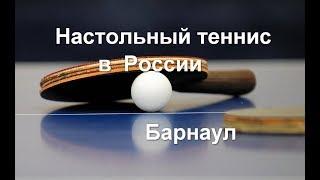 Настольный теннис в России. Барнаул