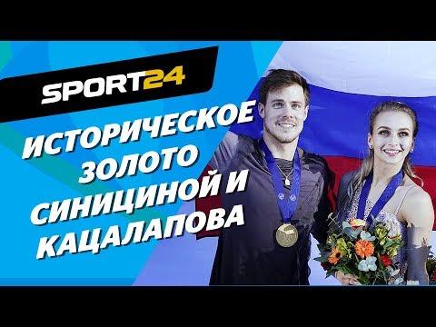 Синицина и Кацалапов – чемпионы Европы, Пападакис/Сизерон – вторые. Историческая пресс-конференция