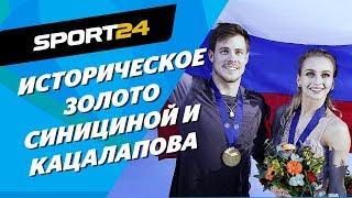 Синицина и Кацалапов чемпионы Европы Пападакис Сизерон вторые Историческая пресс конференция
