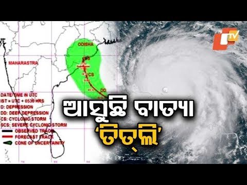 Cyclone 'Titli'  Deep depression to turn cyclone by evening, to trigger heavy rain in Odisha