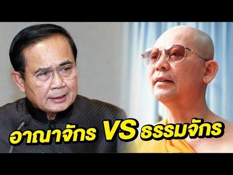 ย้อนหลัง ขีดเส้นใต้เมืองไทย : ถอดรหัสท่าทีค้นวัดพระธรรมกาย | 21-02-60 | ชัดข่าวเที่ยง