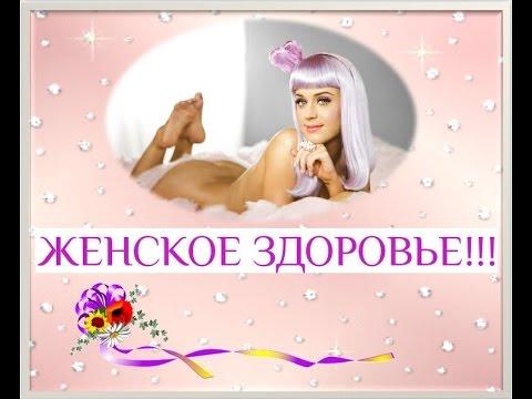 Лечение кисты шейки матки в Москве, цены