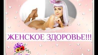 Женское здоровье - гинекология YOUTube