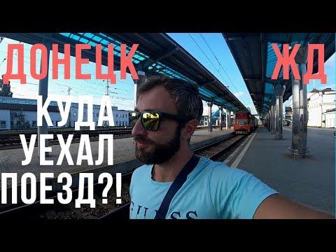 ДОНЕЦК..ПЕРВЫЙ ПОЕЗД ЗА 5 ЛЕТ!