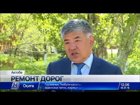 На реконструкцию трасс в Актюбинской области потратят 43 млрд тенге - Продолжительность: 2:22