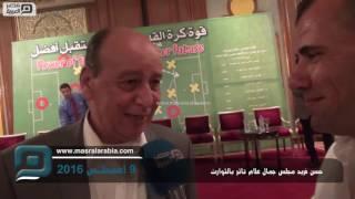 مصر العربية | حسن فريد مجلس جمال علام تاثر بالثوارت