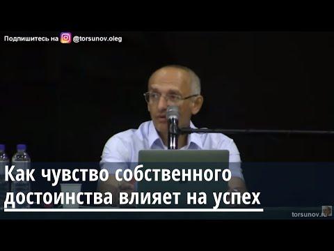Как чувство собственного достоинства влияет на успех Торсунов О.Г. Бишкек  28.08.2019