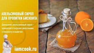 Апельсиновый сироп для пропитки бисквита — видео рецепт