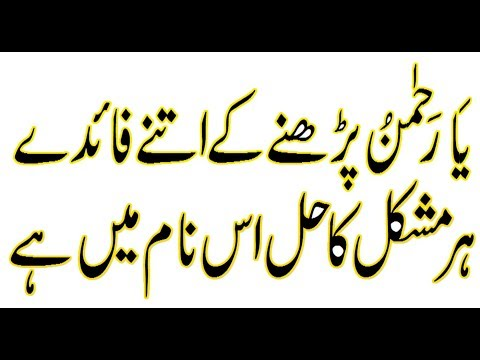 Har Mushkal or Hajat k liye Ya Rahman ka Amal karain ya Rehman ki Fazilat Ya Rehman ki Fazilat in Ur