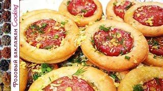 Мини Пицца с Краковской колбасой и лимонной цедрой. Необычная Закуска на скорую руку.