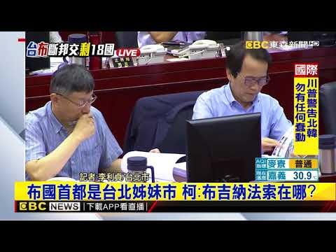 最新》布國首都是台北姊妹市 柯:布吉納法索在哪?