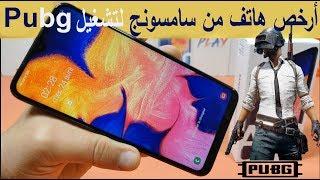 مراجعة هاتف سامسونج Samsung Galaxy A10