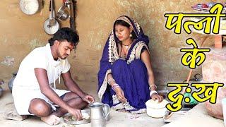 || COMEDY VIDEO || पत्नी के दुःख जबकि घर एक मंदिर - समाजिक भोजपुरी वीडियो |MR Bhojpuriya