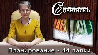Инструмент планирования - 44 папки