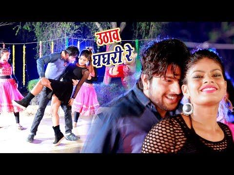#आ गया #Mohan Singh का सबसे फाड़ू #VIDEO SONG - उठाव घघरी रे - #FULL DJ SONG -Hit Bhojpuri Songs 2018