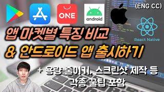 주요 앱 마켓별 특징 비교 및 구글 플레이스토어 어플 …