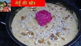 गेहू की खीर / GEHU KI KHEER RECIPE /Wheat Porridge