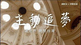 安聯投信X親愛愛樂 讓世界聽見台灣 thumbnail