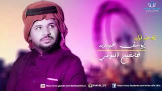 يوسف عبد ربه طابخين النومي 2017