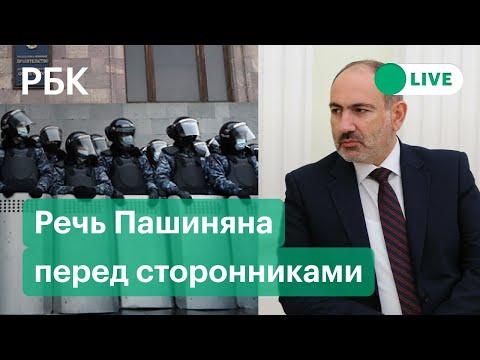 Переворот в Армении: выступление Пашиняна, армия требует его отставки. Прямая трансляция