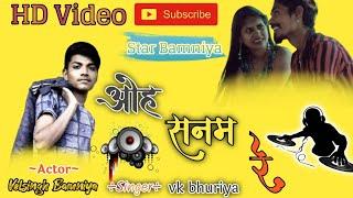 O Sanam ll sanam Re ll vk bhuriya video song ll rahul bhuriya ll actor star bamniya