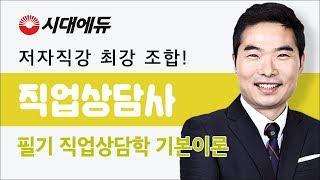 시대에듀 직업상담사 직업상담학 기본이론 01강 (김대환T)