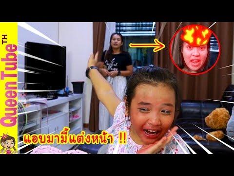 มุกตลก เกิดอะไรขึ้น เมื่อน้องควีน แอบแต่งหน้า?! FUNNY FAMILY VINES #2 | QueenTubeTH