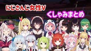 【にじさんじ】女性VTuberくしゃみまとめ(6/13〜6/20)