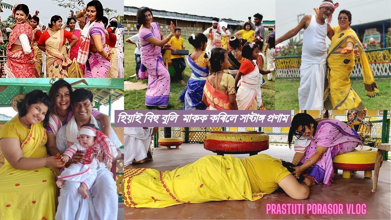 Download   হিয়াই বিহু বুলি মাকক কৰিলে সাষ্টাঙ্গ প্রণাম   PRASTUTI PORASOR VLOG  