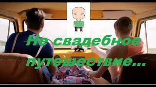 """Дядя Вася о фильме """"Не свадебное путешествие"""""""