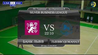 Банк Львів - Львівводоканал [Огляд матчу] (Silver Business League. 20 тур)