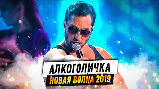 Артур Пирожков - Алкоголичка. Новая Волна-2019