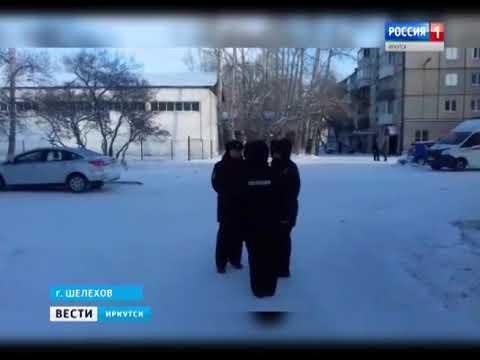 В Шелехове эвакуировали Школу №4