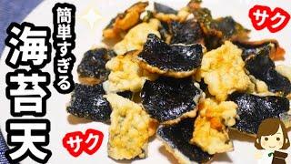 海苔天|てぬキッチン/Tenu Kitchenさんのレシピ書き起こし