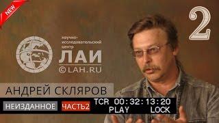 Андрей Скляров: Камни Ики и фигурки Акамбаро/Архив ЛАИ/Неизданное #2 NEW