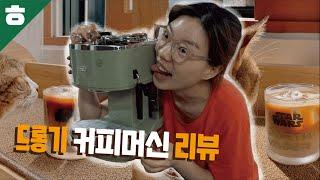 이번달의 충동구매 드롱기 커피머신 구매후기~!