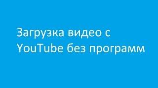 Как быстро и без программ скачать с YouTube