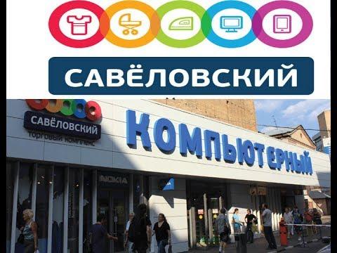 Московский рынок смартфонов и гаджетов - Савёловский - 22 июля 2017